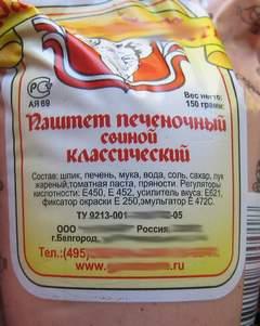 Пищевые добавки E450