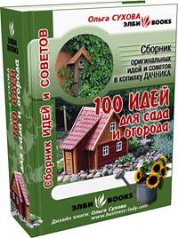 100 идей для сада и огорода - советы дачникам.