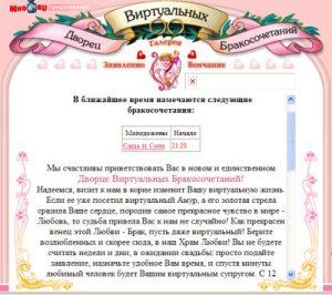 Brakosochetaniya