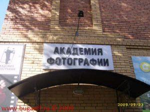 Tomskaya akademiya