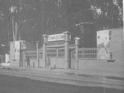 Dinamo_1926_g