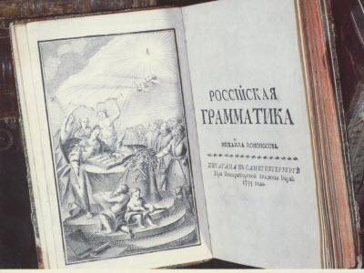 1757 - начало 1758: работает над предисловием о пользе книг церковных в российском языке