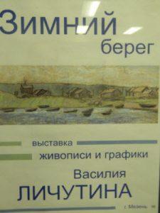 _vystavka