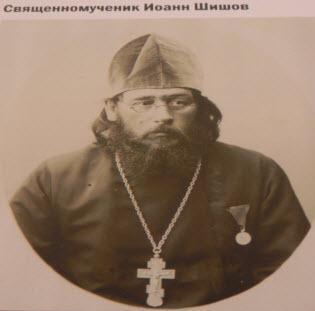 Shishov