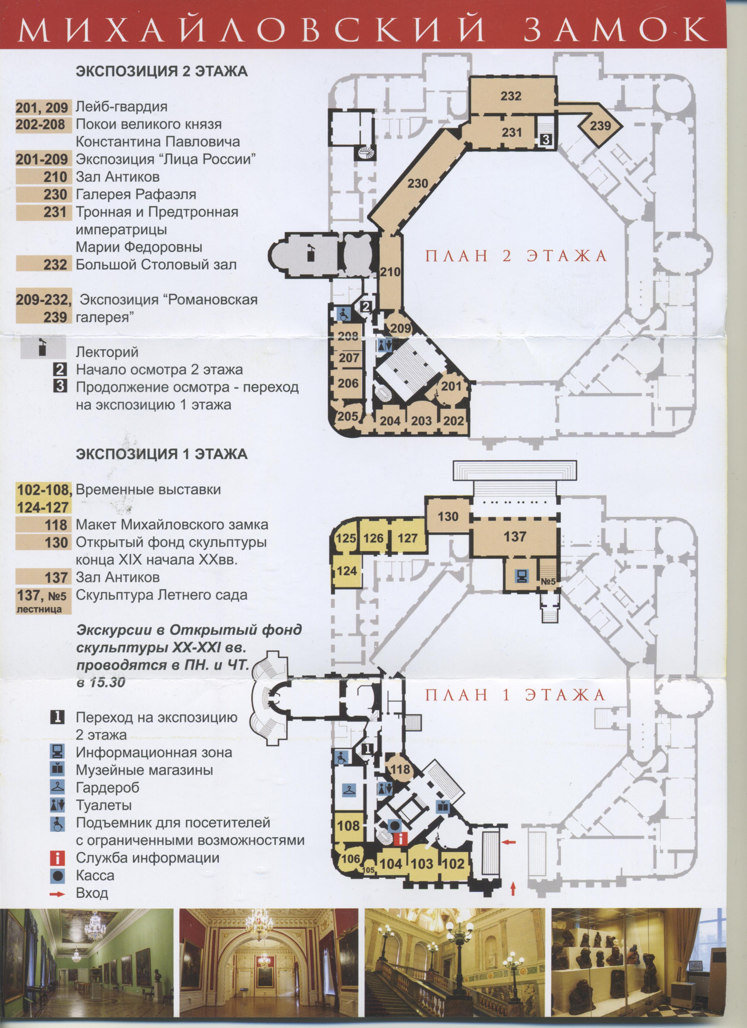 Михайловский замок схема залов