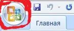 Кнопка оффиса_