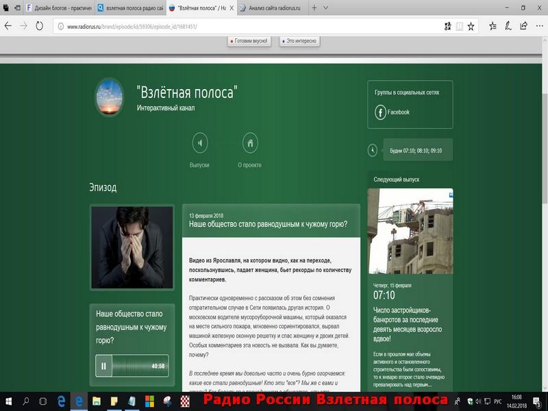 Радио России-взлетная полоса