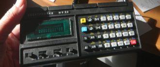 Микрокалькулятор