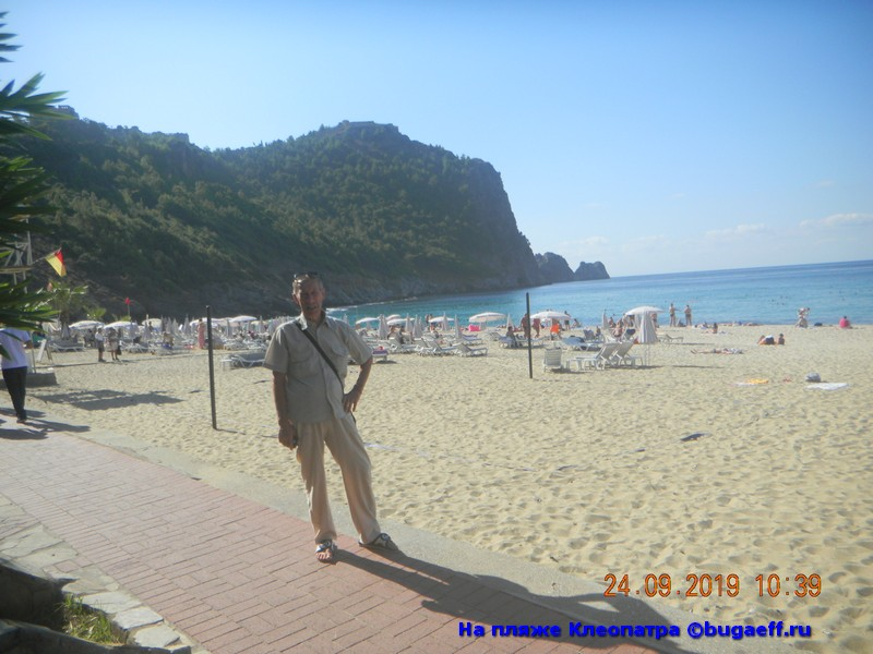 пляж Клеопатры