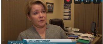 министр Молчанова