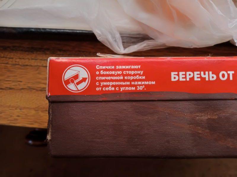 надпись на коробке спичек