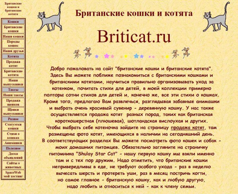 briticat