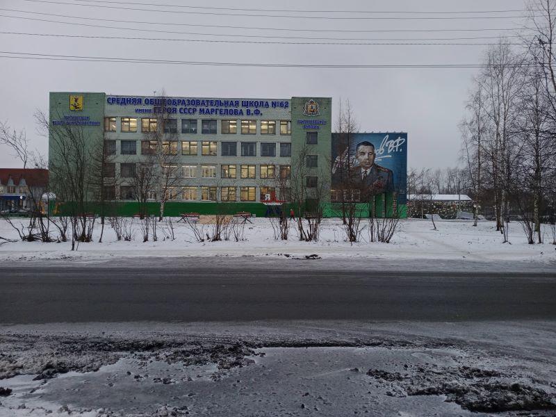 школа № 62 им. Маргелова