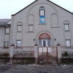 Дом молитв всех народов