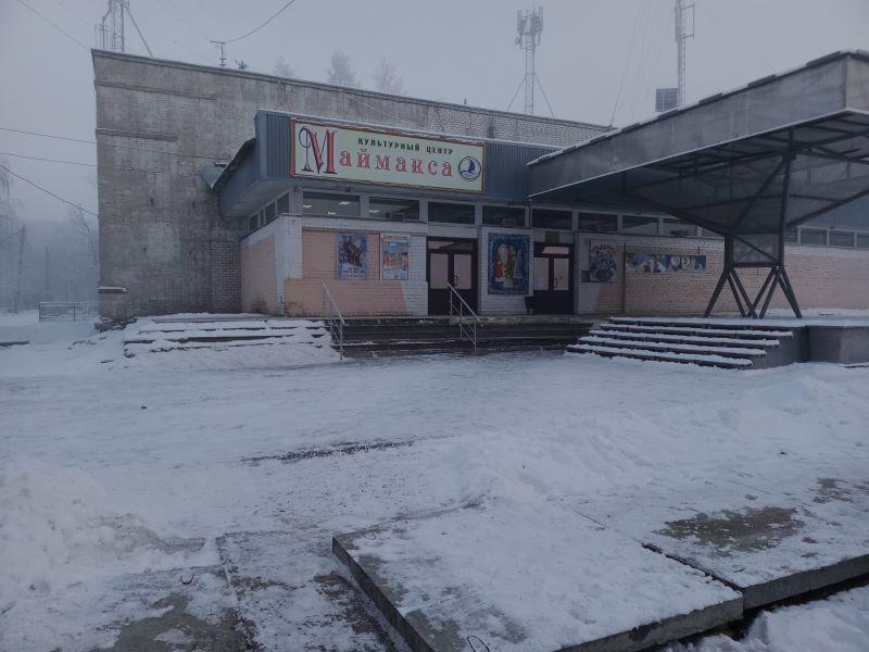 Культурный центр Маймакса