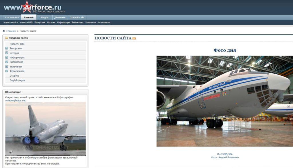сайт про авиацию