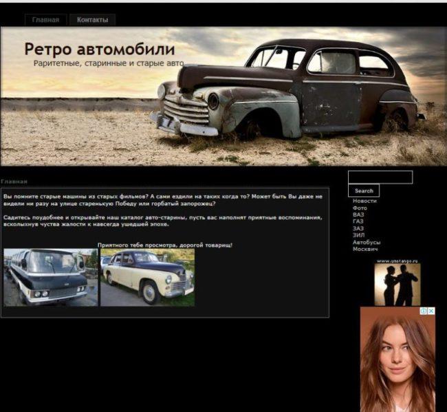 Автомобильные веб-ресурсы ч. 2