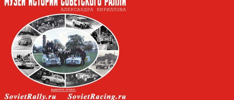 Авторалли в СССР