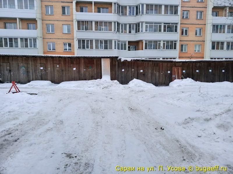 Сараи по ул. П. Усова