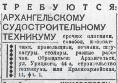 Архангельский судостроительный техникум ч.2